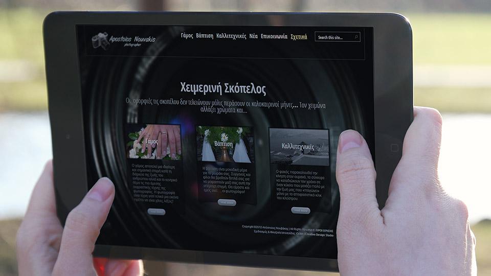 Apostolos Nouvakis (Website Design 2011)