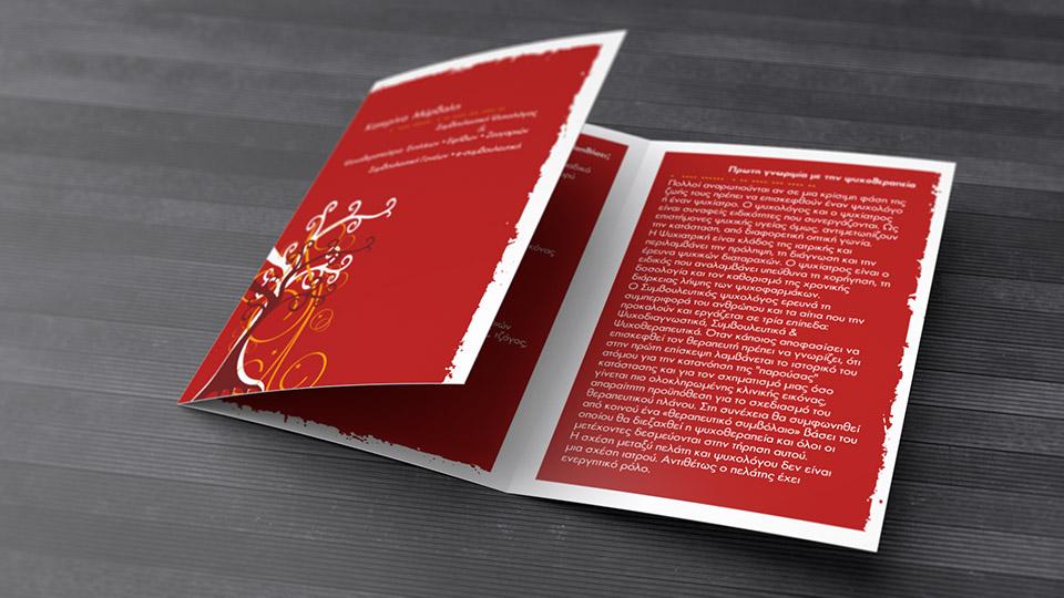 Katerina Myrvali (Tri-Fold 2009)