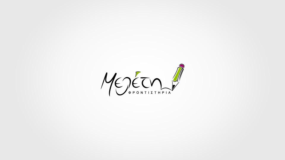 Meleti (Logo 2012)
